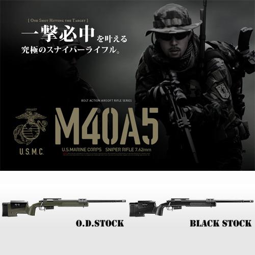 【東京マルイ】ボルトアクションエアーライフルM40A5