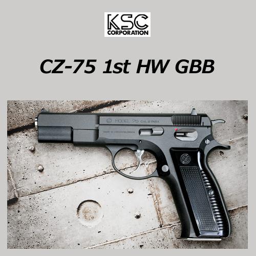 【KSC】Cz75 1stバージョンヘビーウエイト