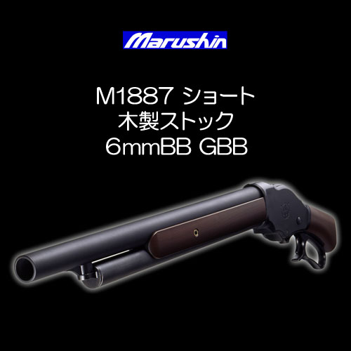 マルシン M1887ショート 6mmBBガスガン【木製ストックVer】