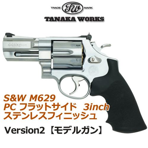 タナカワークス S&W M629PC フラットサイド 3inch ステンレスフィニッシュ Ver.2 モデルガン