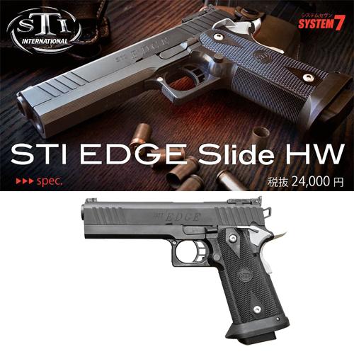STIエッジ5.1スライドHW