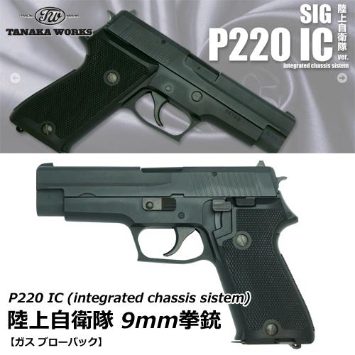 タナカワークス P226IC 陸上自衛隊 9mm拳銃【ガスブローバック】