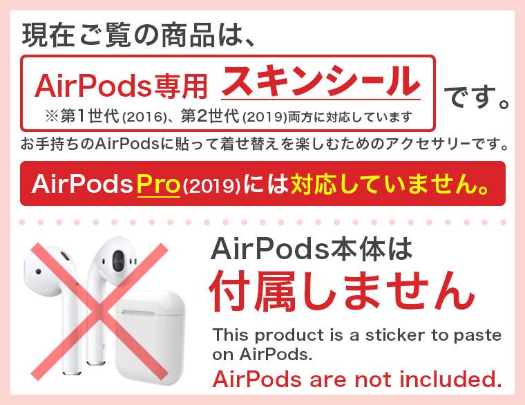 Air Pods 専用 デザインスキンシール 第一世代(2016)airpods2 第二世代(2019)対応 airpods エアポッド apple アップル イヤフォン イヤホン カバー アクセサリー エアフリー 006991 市松模様 チェック 模様