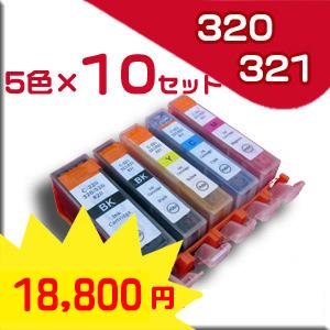 Canon互換 キャノン互換 ★BCI-321/320 5色セット×10 キヤノン互換新品インク 残量表示チップ付き