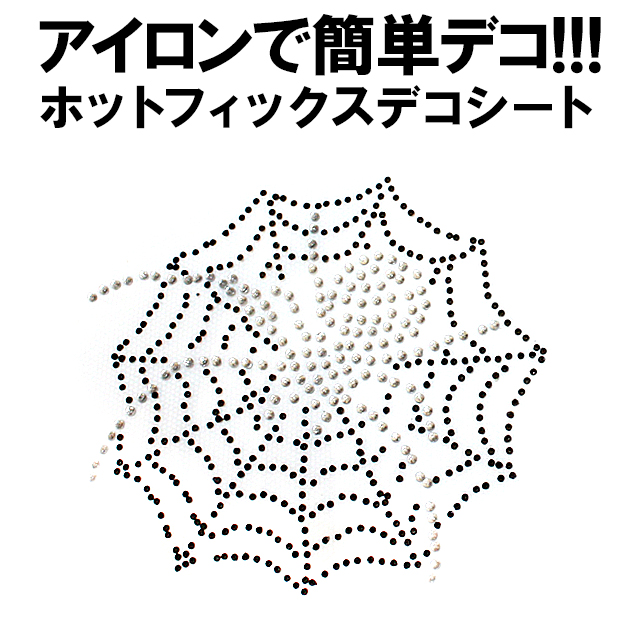 貼るだけ簡単!!ホットフィックスデコシート5☆10.5×11.5cm【あす楽】