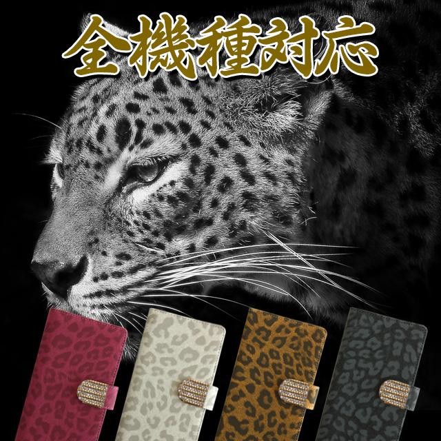 ヒョウ柄の手帳型スマホケースは大人女子に人気 全機種対応 豹柄 レオパード ピンク アイボリー 白 キャメル グレー アイフォン 携帯 iPhone5s 6s SE スマホカバー キラキラ スマホケース 手帳型 レオパード×ラインストーンバックル メール便送料無料 受注生産 6 11 7 第2世代 デコ スマートフォン X XS アンドロイド XR 豊富な品 XSMax ギフト 8 iPhone12 プラス 直送商品 ヒョウ柄