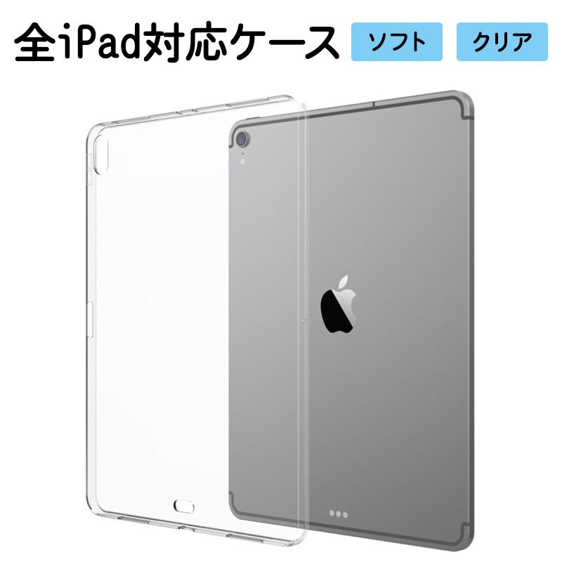 iPad ケース iPadケース TPU ソフト クリア 透明 カバー 登場大人気アイテム 柔らかい シリコン タブレット アイパッド Mini1 Mini2 入荷予定 Mini3 ソフトケース iPad5 Air1 iPad3 iPad2 iPad6 衝撃吸収 Air2 Mini4 iPad4 Mini5 Pro iPad7 ipad
