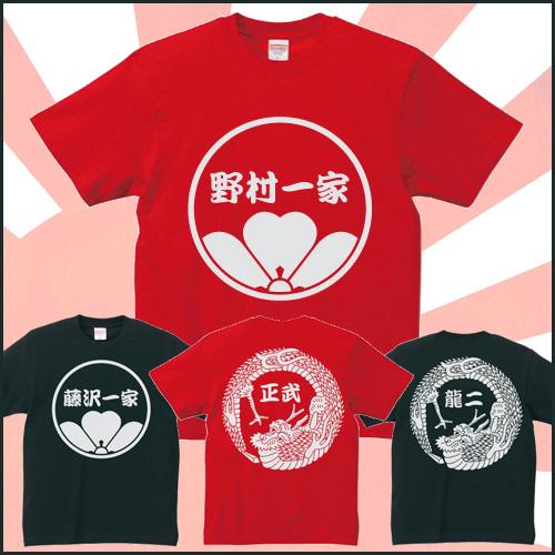 オリジナリティ溢れる一枚 和柄龍弧漢字 名入れキッズtシャツ 抜染