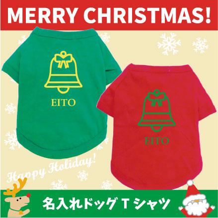 「ベル1」名入れドッグTシャツ/Christmas、Xmas、クリスマス、ワンコ、ワンちゃんTシャツ犬服、ドッグTシャツ、ペットウェア、犬服、ドッグウェア、小型犬、中型犬、大型犬、防寒、お散歩、ペットウェア【P10】