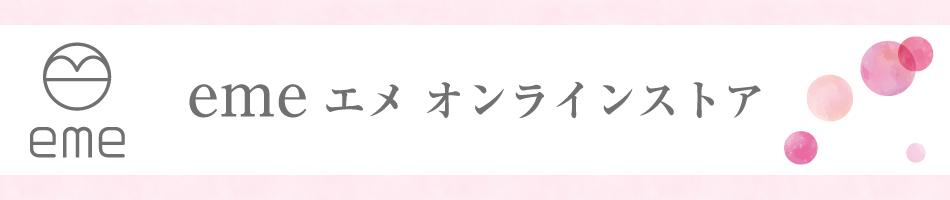 eme エメ オンラインストア:エメ 新感覚のフルーツ化粧水 10種の果物由来成分・5つのうるおい成分配合