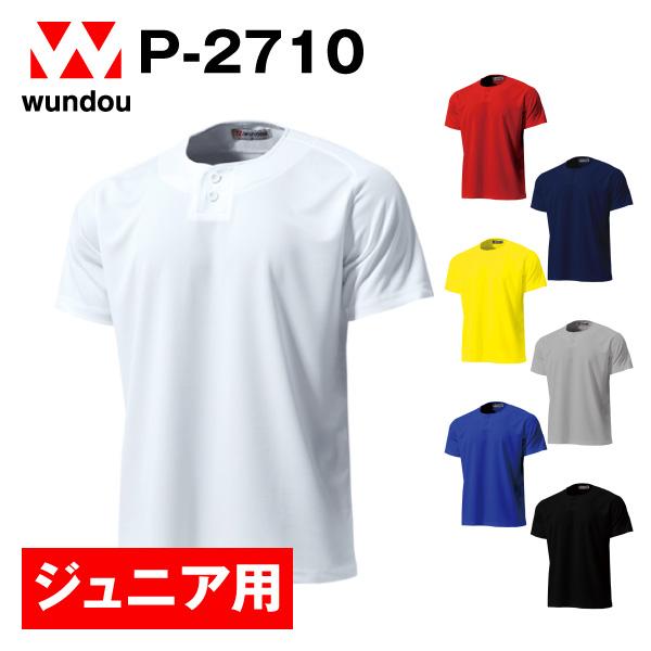 驚きの値段で P-2710 セミオープンベースボールシャツ ついに入荷 野球ユニフォーム ジュニア 子供サイズ 練習着 送料無料 ウンドウ チーム用ウェア wundou シンプル無地