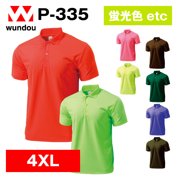 ?Burgundy 59 Wundou Boys Sports Dry Light Polo-Shirts P335?150CM