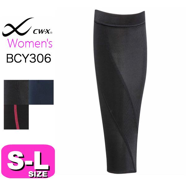 ワコール wacoal CW-X CWX 新発売 BCY306 カーフ 直送商品 メール便発送可 女性用 レディース SML SMLサイズ ウィメンズ