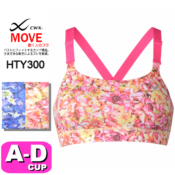d5b55573275e1 HTY300 sports brassiere bra CW-X X plantica (plan Thika) ABCD cup of the  moving person