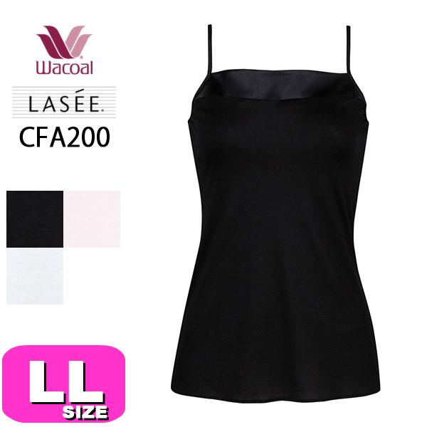 【ワコール/wacoal】【ラゼ/LASEE】【メール便発送可】CFA200 キャミソール LLサイズ