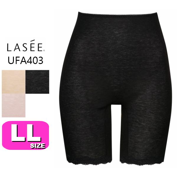 【ワコール/wacoal】【ラゼ/LASEE】【メール便発送可】UFA403 ニットボトム(フルロング) LLサイズ