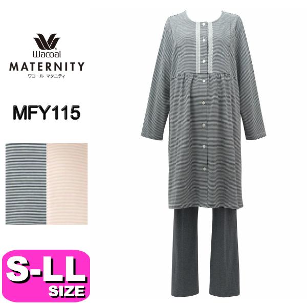 【ワコール/wacoal】【マタニティ】MFY115 マタニティパジャマ 産前産後兼用 SML LLサイズ