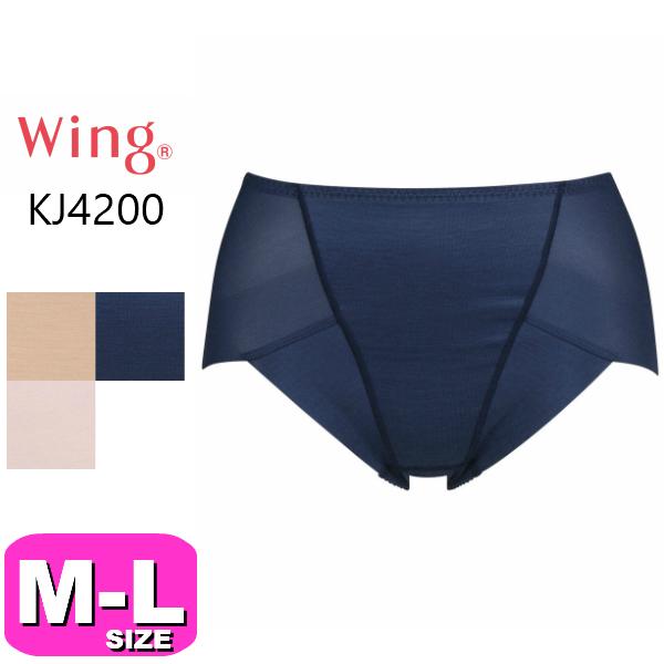 ワコール wacoal wing Pパンツ ショーツ KJ4200 Wing おなかとヒップをほどよくサポート MLサイズ セール特別価格 直営店 ウイング ML メール便発送可