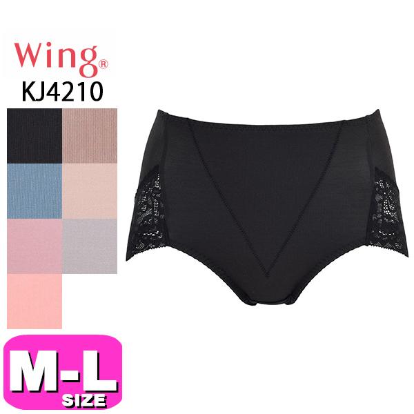 数量は多 ワコール wacoal wing Pパンツ 送料無料限定セール中 ショーツ KJ4210 メール便発送可 ML おなかとヒップをほどよくサポート MLサイズ ウイング Wing