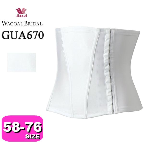【ワコール/wacoal】【ブライダル/bridal】【メール便発送可】GUA670 ウエストニッパー 58-76サイズ