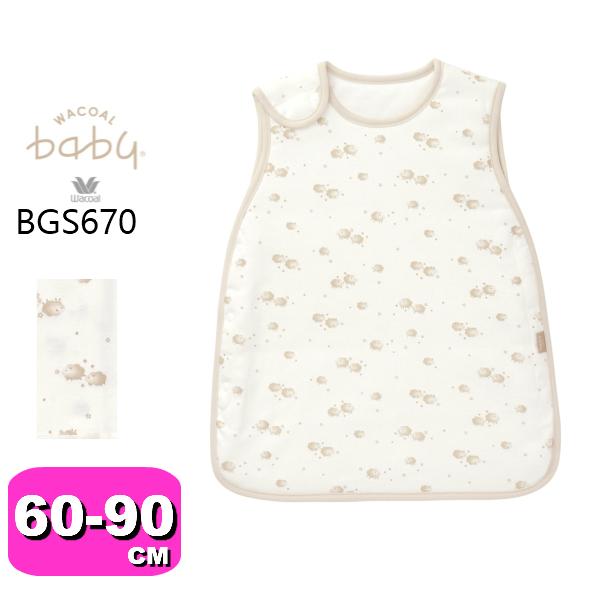 【ワコール/wacoal】【ベビー】BGS670 スリーパー 60-90サイズ