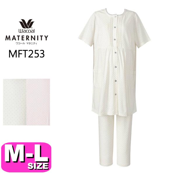 ワコール wacoal マタニティ MFT253【送料無料】マタニティパジャマ  産前産後兼用  ML L-LLサイズ