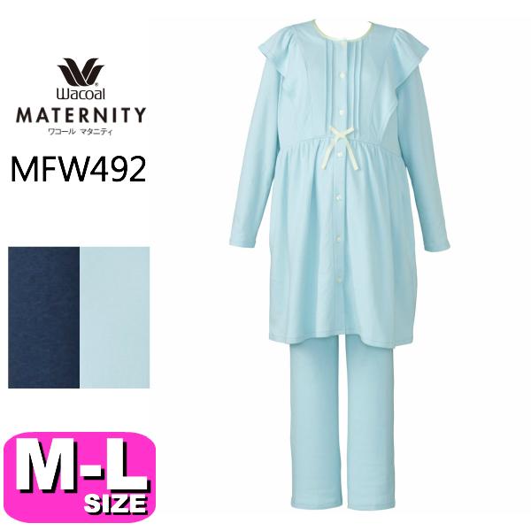 ワコール wacoal マタニティ 【送料無料】MFW492 マタニティパジャマ 産前産後兼用 授乳開き付き 全開タイプ MLサイズ