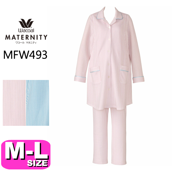 ワコール wacoal マタニティ 【送料無料】MFW493 マタニティパジャマ 産前産後兼用 授乳開き付き 全開タイプ MLサイズ