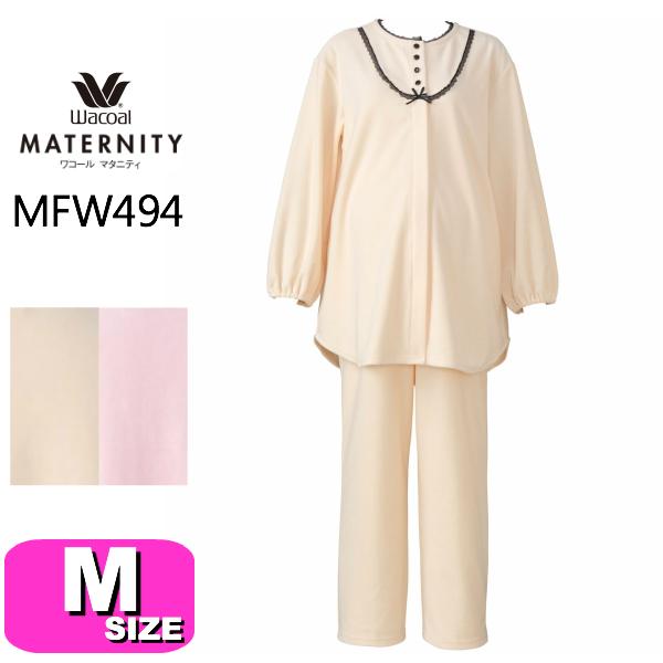ワコール wacoal マタニティ 【送料無料】MFW494 マタニティパジャマ 産前産後兼用 全開タイプ Mサイズ