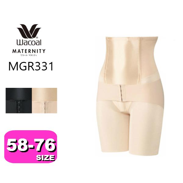 【ワコール/wacoal】【マタニティ】MGR331 シェイプマミーガードル ロング丈 58/64/70/76