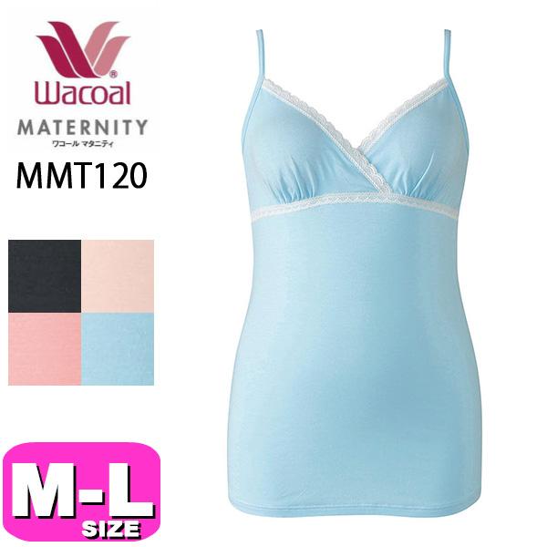 【ワコール/wacoal】【マタニティ】【送料無料】 MMT120 カップ付きキャミソール 産前産後兼用 MLサイズ