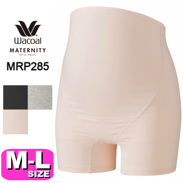 【ワコール/wacoal】【マタニティ】【送料無料】MRP285 妊婦帯パンツタイプ 骨盤 腰サポート 産前用機能ボトム MLサイズ