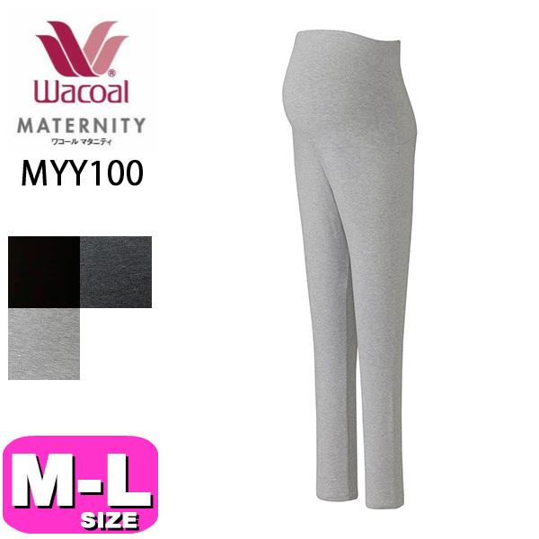 ワコール wacoal マタニティ MYY100 マタニティルームウェア (レギンス) 産前産後兼用 M-Lサイズ