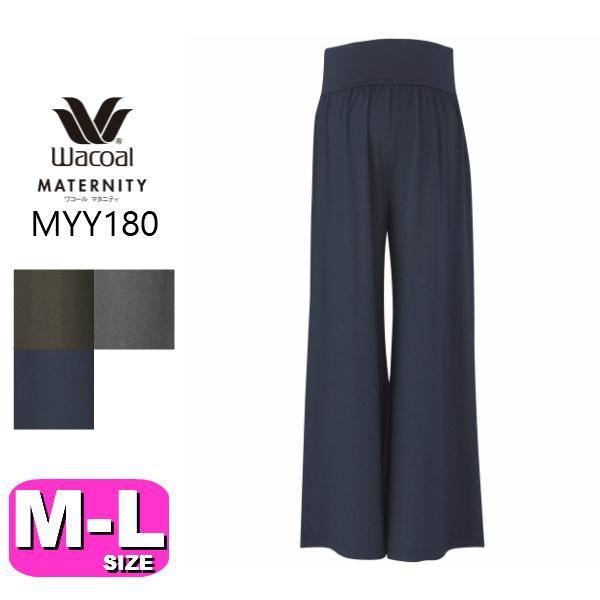 ワコール wacoal マタニティ MYY180 マタニティルームウェア (ボトム) 産前産後兼用 M-Lサイズ