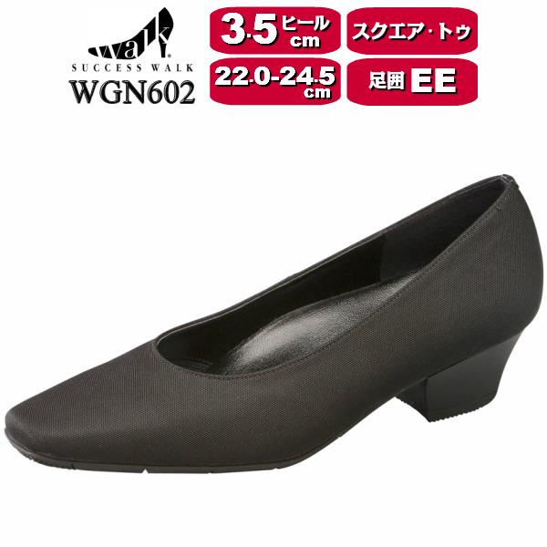【wacoal/ワコール】【success walk/サクセスウォーク】【送料無料】WGN602 ビジネスパンプス スクエア トゥ タイプ レインタイプ ヒール3.5cm 足囲2E