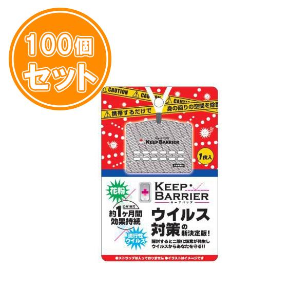 空間除菌 キープバリア 100枚セット(ストラップ無し)(ウイルスガード後継商品) ウイルスや菌の除菌対策 インフルエンザ対策 送料無料 インフルエンザ除菌