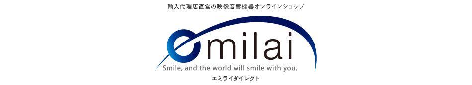 エミライダイレクト:海外の優れたオーディオ製品をお客様にお届けする安心の総輸入元直営店です