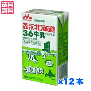 送料無料 12本 商舗 人気ブレゼント! ケース販売 1000ml×12個入 森永北海道3.6牛乳 成分無調整