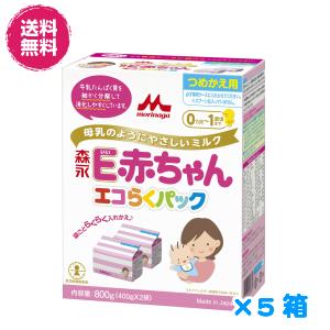 5個セット 森永E赤ちゃん エコらくパック つめかえ 400g×2袋