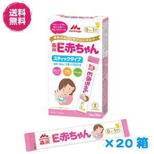 20箱セット)森永E赤ちゃん スティックタイプ(13g×10本)