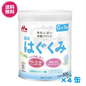 激安セール もっと母乳品質へ こだわりのクオリティ 森永はぐくみ大缶800g <セール&特集> 4缶セット