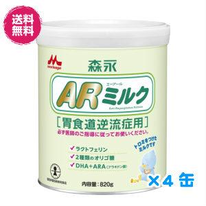 ミルクをよく吐くお子さまのために 直営限定アウトレット 胃食道逆流症用ミルク 4缶セット 本物◆ 森永ARミルク 大缶820g