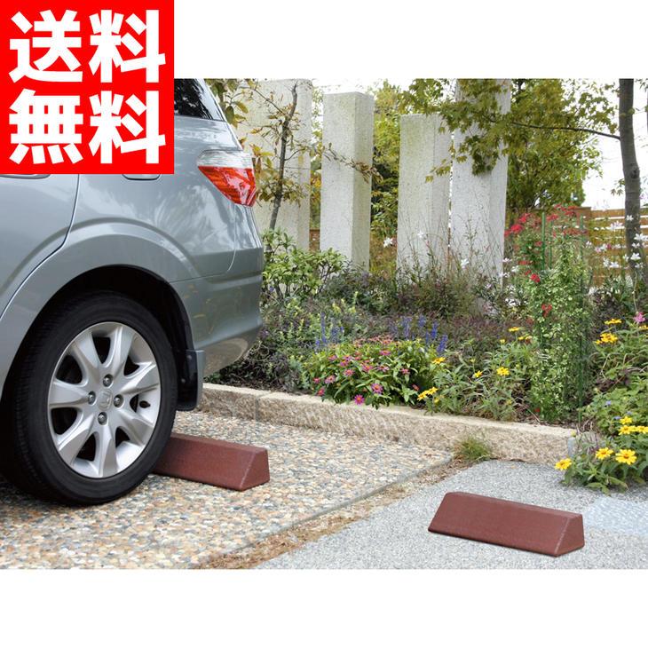 【送料無料】Only One 車止め 駐車場 ゴムカーストッパー 二本セット 全4種【MA2-GCS】