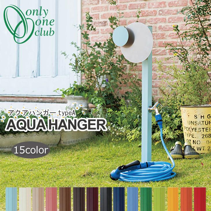 【送料無料】 オンリーワンクラブ  アクアハンガーtypeA 全15色種 【ホースハンガー 散水用品】