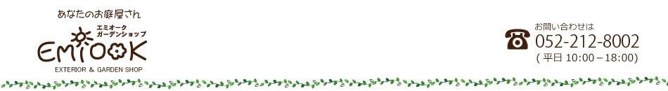 エミオークガーデンショップ:ガーデン・エクステリア用品、雑貨はエミオークガーデンにお任せください