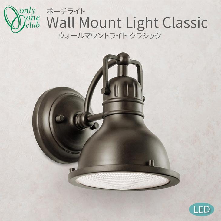 【送料無料】オンリーワンクラブ ウォールマウントライト クラシック LEDモジュール(組込) MA1-9064ZLD【エクステリア 玄関 エントランス おしゃれ シンプル アンティーク レトロ かっこいい スタイリッシュ 重厚感】