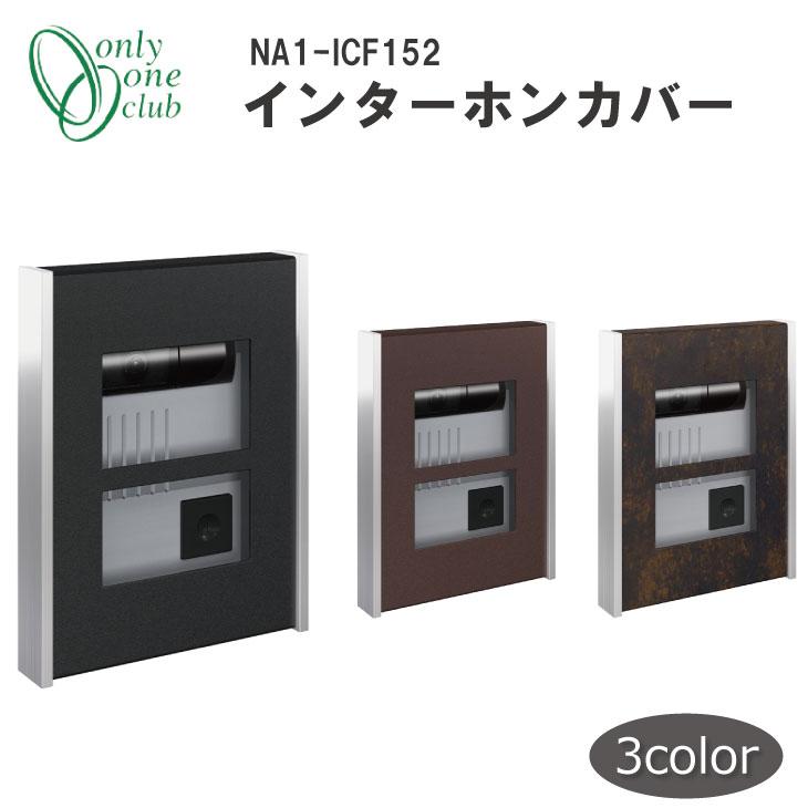 【送料無料】OnlyOne オンリーワン インターホンカバー カラー 特別色 インターフォン【NA1-ICF152】