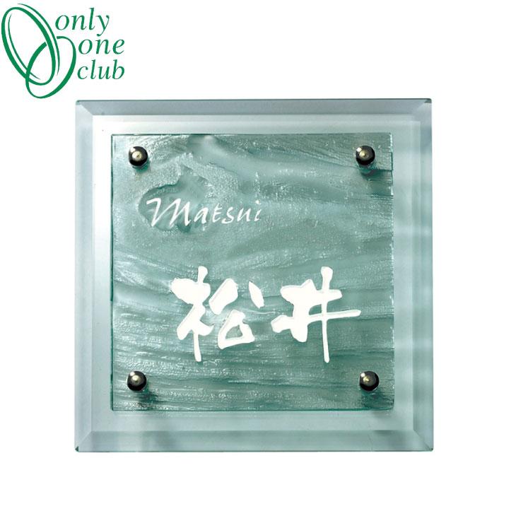 【送料無料】Only One オンリーワン 表札 ガラス 門柱 ネームプレート クリスタ ガラスプレート有 木目調【AG1-CRI01】