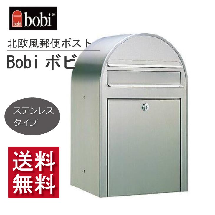 【送料無料】 B-Life.s Bobi ボビ 壁掛け 北欧 ポスト フィンランド 郵便ポスト ステンレスタイプ 前入れ・前出しタイプ【ポスト単品】