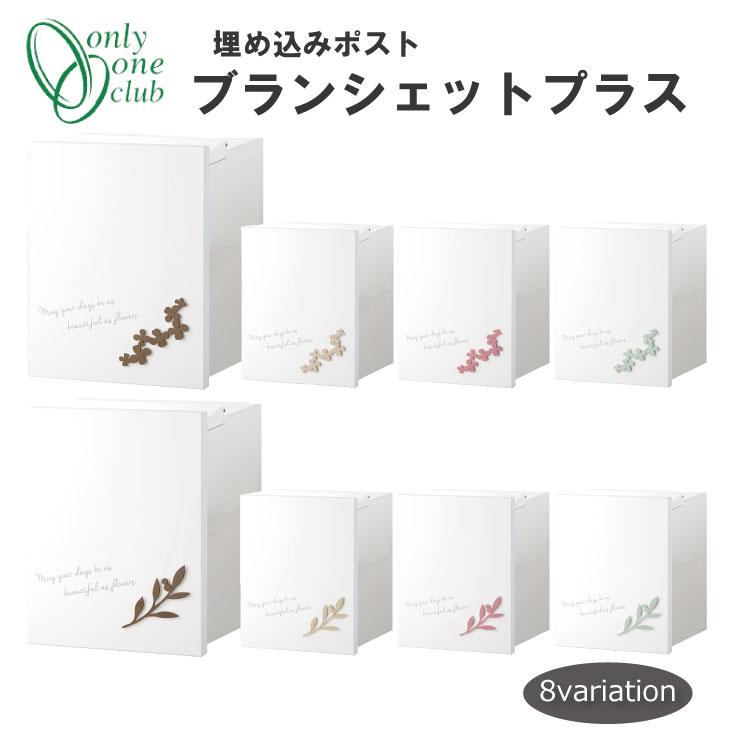 【送料無料】 オンリーワンクラブ 埋め込み式 郵便ポスト Blanchette + ブランシェットプラス 全8種